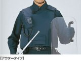 防弾・防刃ベスト アウタータイプ(日本製)NIJ規格レベルII