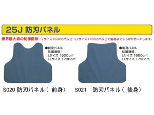 画像2: 防弾・防刃ベスト インナータイプ(日本製)NIJ規格レベルII
