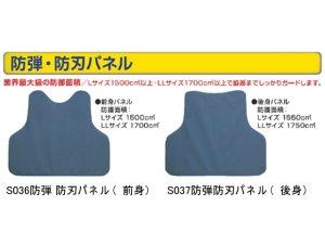 画像3: 防弾・防刃ベスト インナータイプ(日本製)NIJ規格レベルII