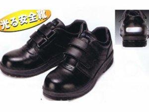 画像1: 安全短靴(反射付) マジック式