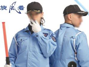 画像2: 夏 警備用空調服ブルゾンタイプ【旋風着】  サックス(機械込みフルセット)