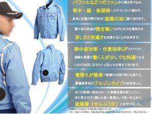 画像3: 夏 警備用空調服ブルゾンタイプ【旋風着】  サックス(機械込みフルセット)