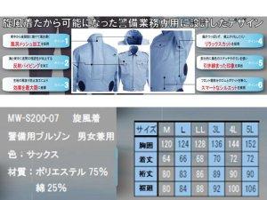 画像5: 夏 警備用空調服ブルゾンタイプ【旋風着】  サックス(機械込みフルセット)