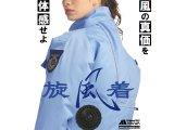夏 警備用空調服ブルゾンタイプ【旋風着】  サックス(服地のみ機械は別売りです)