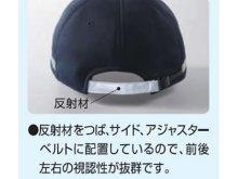 他の写真1: メッシュアポロキャップ HB(反射付) 紺色