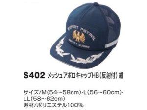 画像1: メッシュアポロキャップ HB(反射付) 紺色