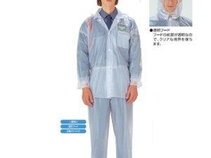 画像1: 警備 雨合羽 クリアコート 肩章付き(上下組)