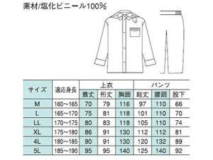 画像2: 警備 雨合羽 クリアコート 肩章付き(上下組)