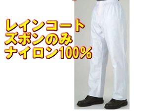 画像1: 警備 雨合羽 レインコート用 ズボンのみ ナイロン100%