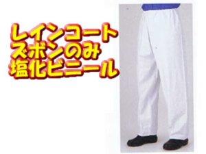 画像1: 警備 雨合羽 レインストーリー2830用 ズボンのみ 塩化ビニール