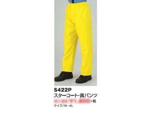 画像2: 警備 雨合羽 上衣 ズボン付 レインコート 黄色