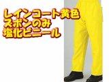 警備 雨合羽 レインコート用 黄色 ズボンのみ ナイロン100%
