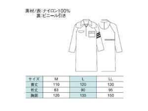 画像2: 警備 雨合羽 レインコート 袖付きポンチョ型 白色