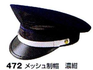 画像3: 制帽 夏 メッシュ入り 濃紺色 【在庫品】