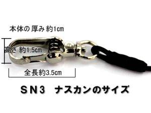 画像3: 【新製品】 鍵ひも (コイル式) 先端SN3ナスカン 2個付き 28cm〜100cm