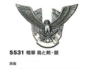 画像1: 帽章 鳥と剣 銀
