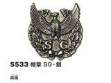 帽章 SG 銀