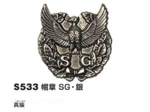 画像1: 帽章 SG 銀