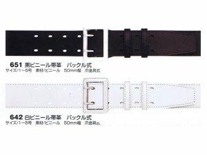 画像1: ビニール帯革(たいかく) つめ金具バックルひっかけ式 50mm幅 白・黒
