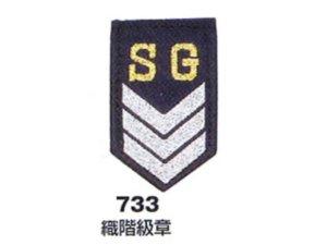 画像1: 織 階級章