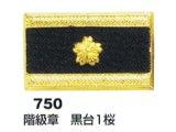 階級章 黒台1桜