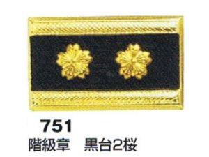 画像1: 階級章 黒台2桜