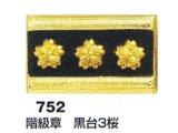 階級章 黒台3桜