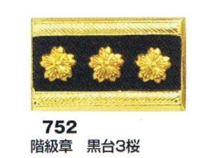 画像1: 階級章 黒台3桜