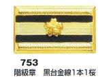 階級章 黒台金線1本1桜