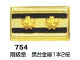 階級章 黒台金線1本2桜