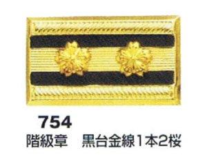画像1: 階級章 黒台金線1本2桜