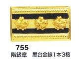 階級章 黒台金線1本3桜