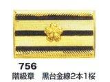 階級章 黒台金線2本1桜