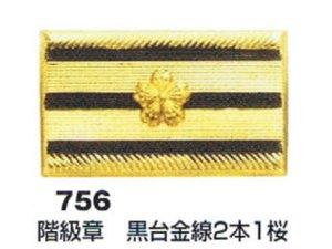 画像1: 階級章 黒台金線2本1桜