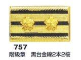 階級章 黒台金線2本2桜