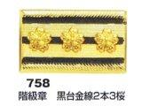 階級章 黒台金線2本3桜