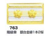 階級章 銀台金線1本2桜