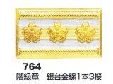 階級章 銀台金線1本3桜