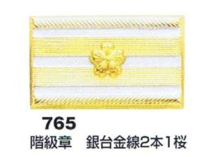 画像1: 階級章 銀台金線2本1桜