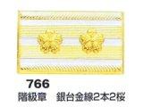 階級章 銀台金線2本2桜