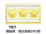 階級章 銀台金線2本3桜