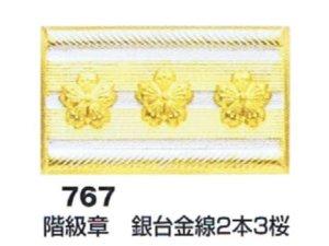 画像1: 階級章 銀台金線2本3桜