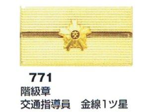 画像1: 階級章 交通指導員 金線1ツ星