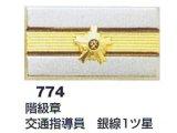 階級章 交通指導員 銀線1ツ星