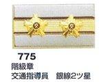 階級章 交通指導員 銀線2ツ星