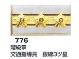 階級章 交通指導員 銀線3ツ星
