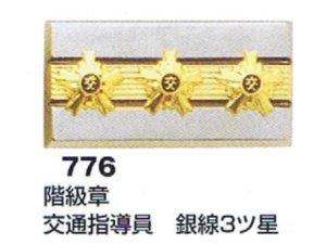 画像1: 階級章 交通指導員 銀線3ツ星