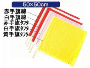 画像1: 手旗 綿 (赤または白) 50X50cm 旗のみ