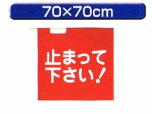 画像1: 手旗 赤 70X70cm 「止まって下さい!」 旗のみ