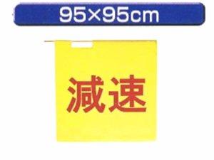 画像1: 高速用手旗 黄 「減速」 95X95cm  旗のみ